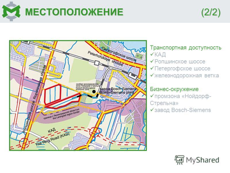 МЕСТОПОЛОЖЕНИЕ (2/2) Транспортная доступность КАД Ропшинское шоссе Петергофское шоссе железнодорожная ветка Бизнес-окружение промзона «Нойдорф- Стрельна» завод Bosch-Siemens