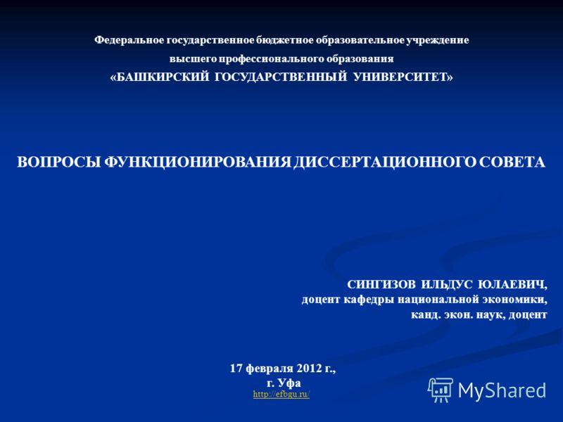 Презентация на тему Федеральное государственное бюджетное  1 Федеральное государственное