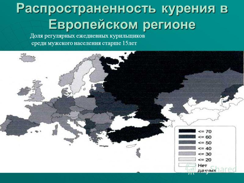 Распространенность курения в Европейском регионе Доля регулярных ежедневных курильщиков среди мужского населения старше 15лет
