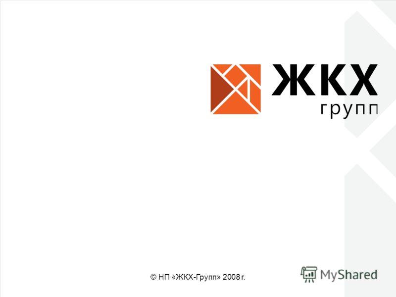 © НП «ЖКХ-Групп» 2008 г.