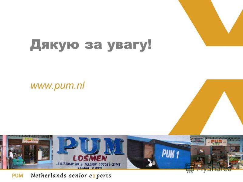 Дякую за увагу! www.pum.nl