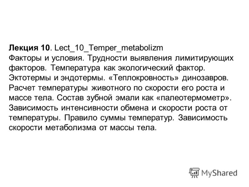 Лекция 10. Lect_10_Temper_metabolizm Факторы и условия. Трудности выявления лимитирующих факторов. Температура как экологический фактор. Эктотермы и эндотермы. «Теплокровность» динозавров. Расчет температуры животного по скорости его роста и массе те