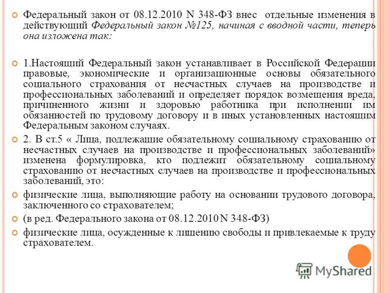 Федеральный закон от 08.12.2010 N 348-ФЗ внес отдельные изменения в действующий Федеральный закон 125, начиная с вводной части, теперь она изложена так: 1.Настоящий Федеральный закон устанавливает в Российской Федерации правовые, экономические и орга