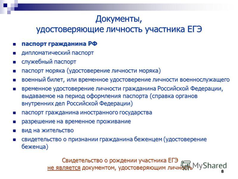 8 Документы, удостоверяющие личность участника ЕГЭ паспорт гражданина РФ паспорт гражданина РФ дипломатический паспорт дипломатический паспорт служебный паспорт служебный паспорт паспорт моряка (удостоверение личности моряка) паспорт моряка (удостове