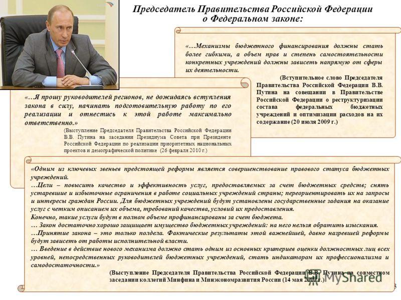 СЛАЙД 3 Председатель Правительства Российской Федерации о Федеральном законе: «…Механизмы бюджетного финансирования должны стать более гибкими, а объем прав и степень самостоятельности конкретных учреждений должны зависеть напрямую от сферы их деятел