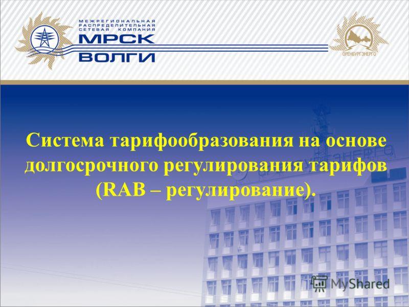Система тарифообразования на основе долгосрочного регулирования тарифов (RAB – регулирование).