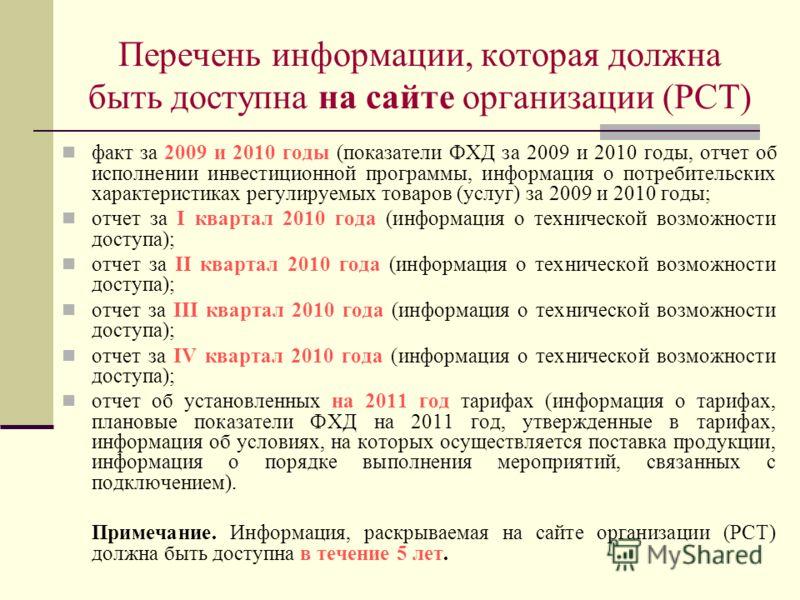 Перечень информации, которая должна быть доступна на сайте организации (РСТ) факт за 2009 и 2010 годы (показатели ФХД за 2009 и 2010 годы, отчет об исполнении инвестиционной программы, информация о потребительских характеристиках регулируемых товаров