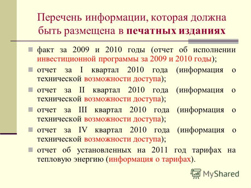 Перечень информации, которая должна быть размещена в печатных изданиях факт за 2009 и 2010 годы (отчет об исполнении инвестиционной программы за 2009 и 2010 годы); отчет за I квартал 2010 года (информация о технической возможности доступа); отчет за