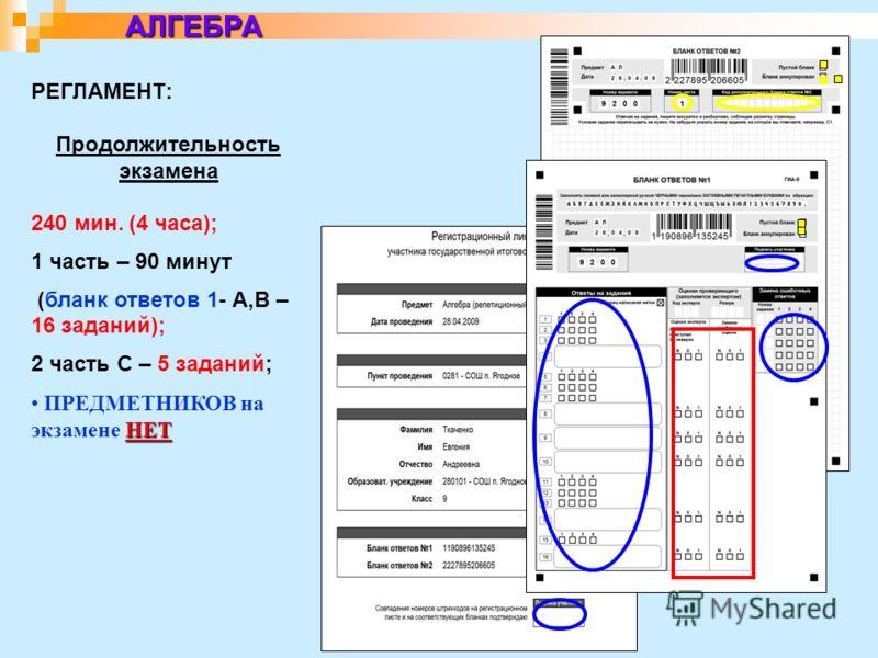 АЛГЕБРА РЕГЛАМЕНТ: Продолжительность экзамена 240 мин. (4 часа); 1 часть – 90 минут (бланк ответов 1- А,В – 16 заданий); 2 часть С – 5 заданий; НЕТ ПРЕДМЕТНИКОВ на экзамене НЕТ