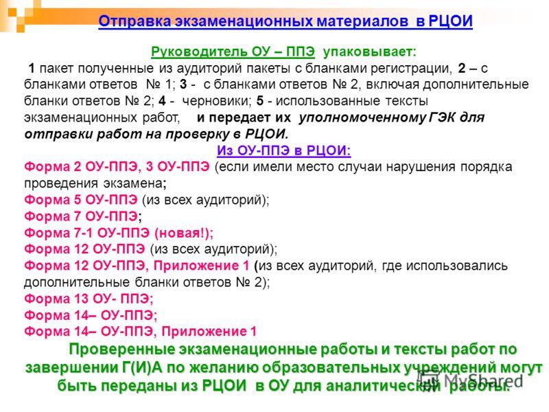 Отправка экзаменационных материалов в РЦОИ Руководитель ОУ – ППЭ упаковывает: 1 пакет полученные из аудиторий пакеты с бланками регистрации, 2 – с бланками ответов 1; 3 - с бланками ответов 2, включая дополнительные бланки ответов 2; 4 - черновики; 5
