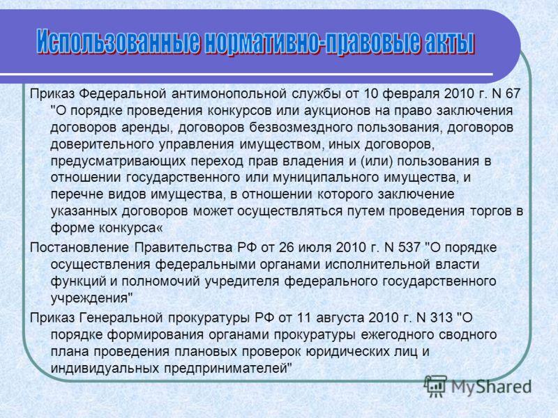 Приказ Федеральной антимонопольной службы от 10 февраля 2010 г. N 67
