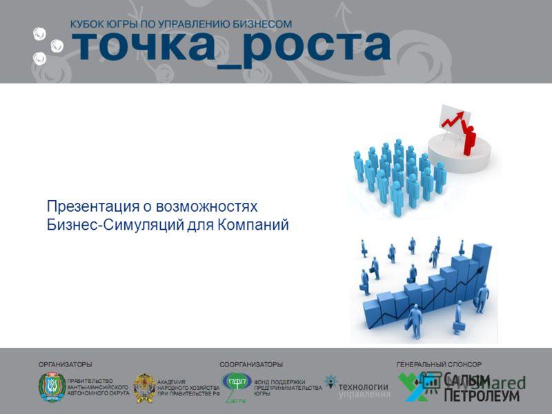 Презентация о возможностях Бизнес-Симуляций для Компаний