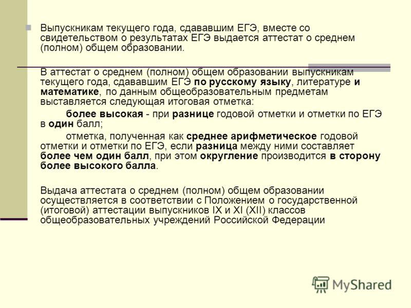 Выпускникам текущего года, сдававшим ЕГЭ, вместе со свидетельством о результатах ЕГЭ выдается аттестат о среднем (полном) общем образовании. В аттестат о среднем (полном) общем образовании выпускникам текущего года, сдававшим ЕГЭ по русскому языку, л