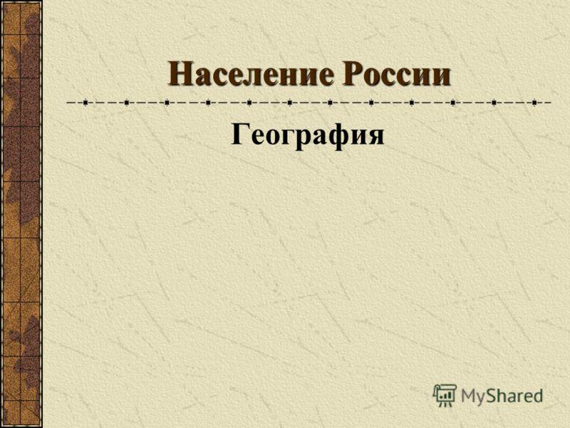 Население России География