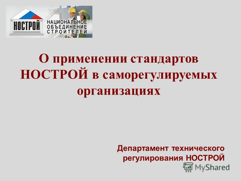 О применении стандартов НОСТРОЙ в саморегулируемых организациях Департамент технического регулирования НОСТРОЙ