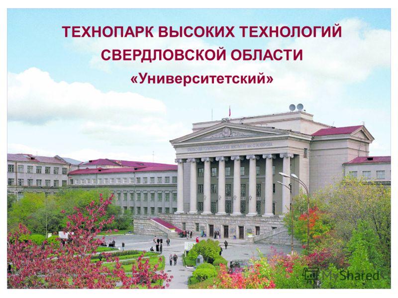 ТЕХНОПАРК ВЫСОКИХ ТЕХНОЛОГИЙ СВЕРДЛОВСКОЙ ОБЛАСТИ «Университетский»
