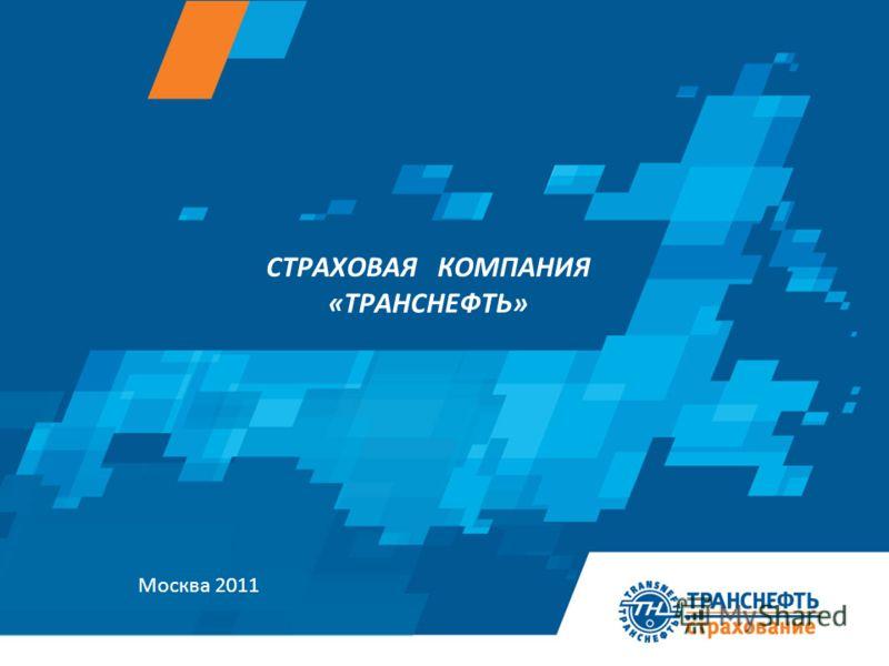 Москва 2011 СТРАХОВАЯ КОМПАНИЯ «ТРАНСНЕФТЬ»
