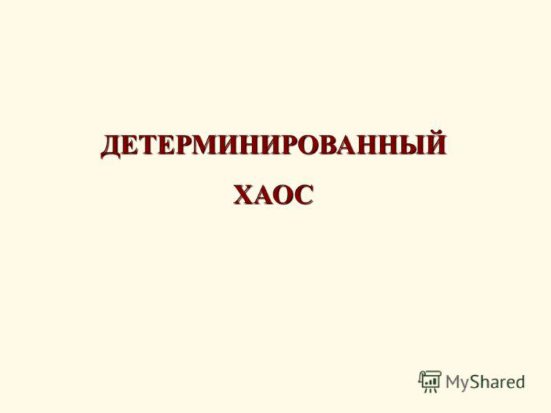 ДЕТЕРМИНИРОВАННЫЙХАОС