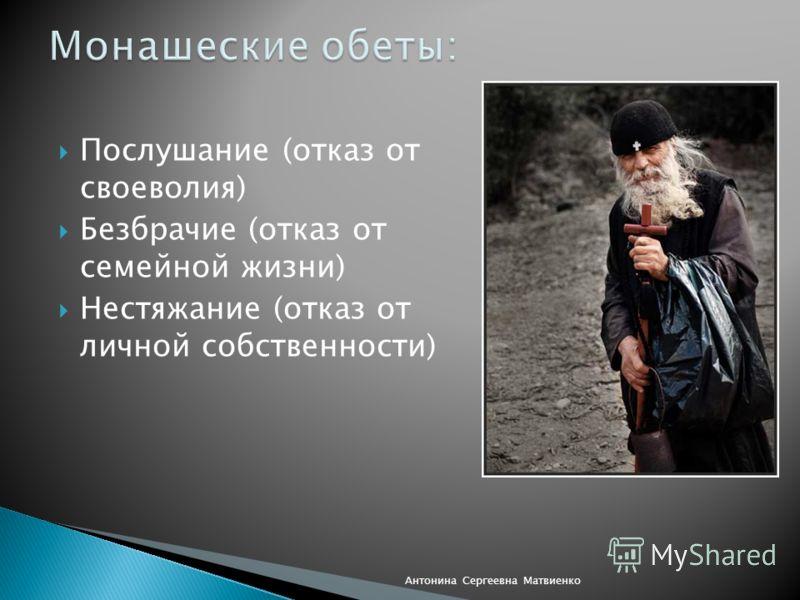 Послушание (отказ от своеволия) Безбрачие (отказ от семейной жизни) Нестяжание (отказ от личной собственности) Антонина Сергеевна Матвиенко