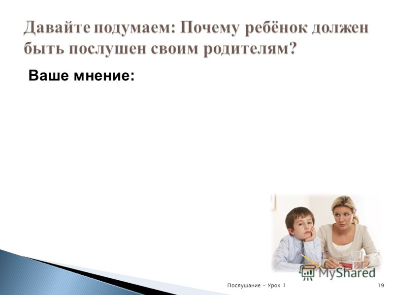 Ваше мнение: Послушание - Урок 119