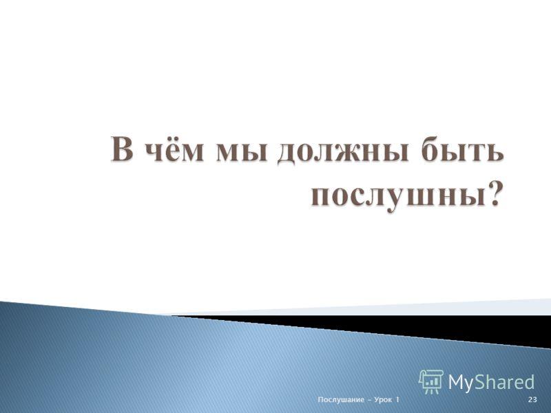 В чём мы должны быть послушны? Послушание - Урок 123