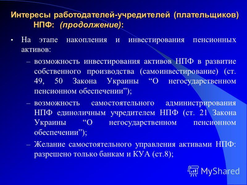 На этапе накопления и инвестирования пенсионных активов: – возможность инвестирования активов НПФ в развитие собственного производства (самоинвестирование) (ст. 49, 50 Закона Украины О негосударственном пенсионном обеспечении); – возможность самостоя