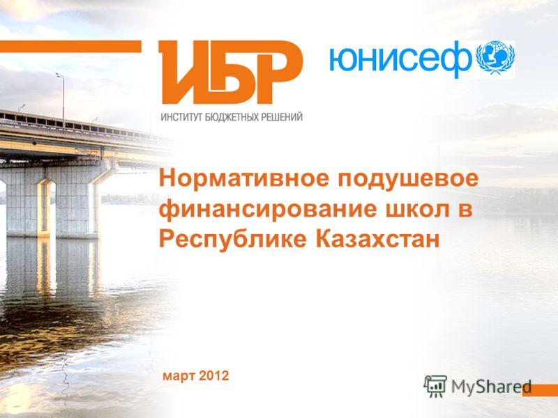 март 2012 Нормативное подушевое финансирование школ в Республике Казахстан
