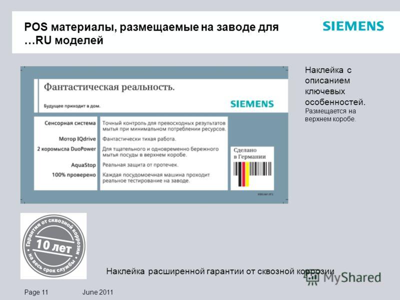 Page 11 June 2011 POS материалы, размещаемые на заводе для …RU моделей Наклейка с описанием ключевых особенностей. Размещается на верхнем коробе. Наклейка расширенной гарантии от сквозной коррозии