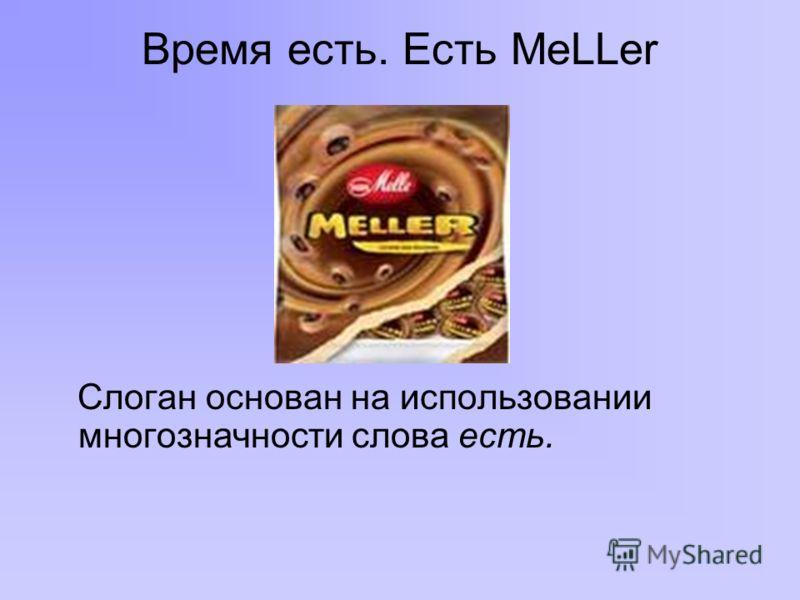 Время есть. Есть MeLLer Слоган основан на использовании многозначности слова есть.