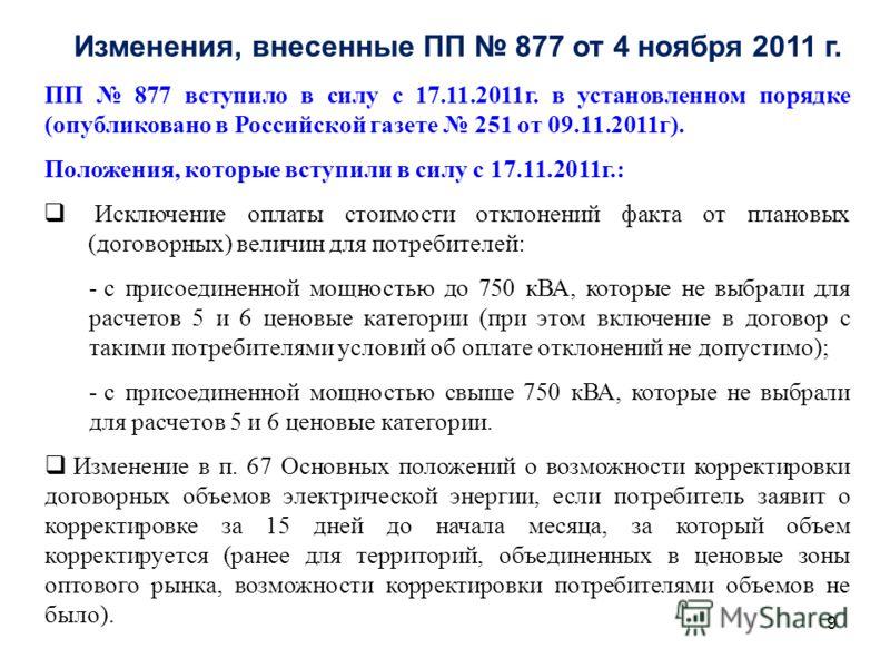 Изменения, внесенные ПП 877 от 4 ноября 2011 г. ПП 877 вступило в силу с 17.11.2011г. в установленном порядке (опубликовано в Российской газете 251 от 09.11.2011г). Положения, которые вступили в силу с 17.11.2011г.: Исключение оплаты стоимости отклон