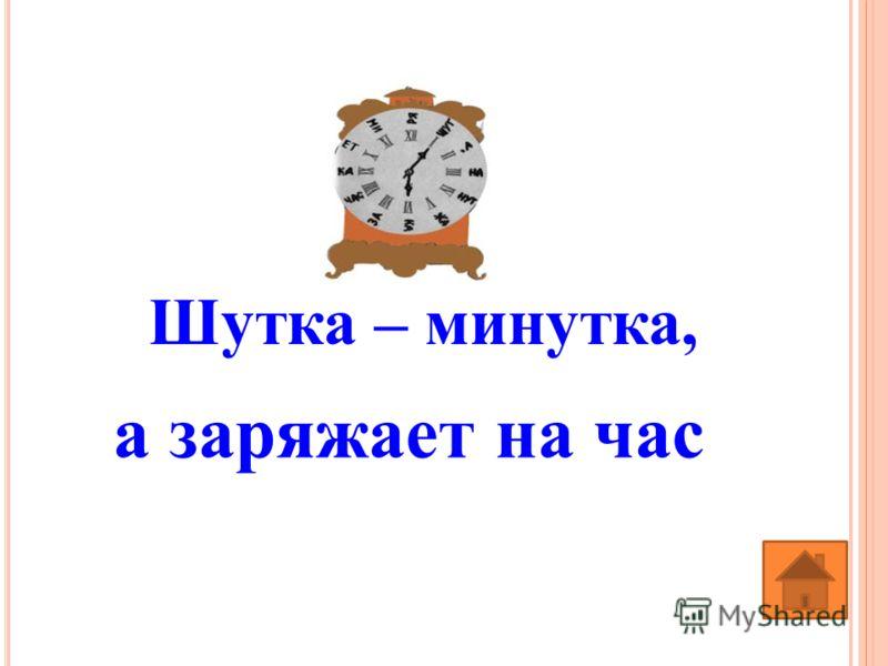 Шутка – минутка, а заряжает на час