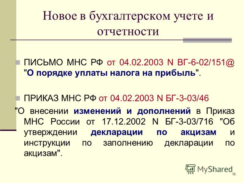10 Новое в бухгалтерском учете и отчетности ПИСЬМО МНС РФ от 04.02.2003 N ВГ-6-02/151@