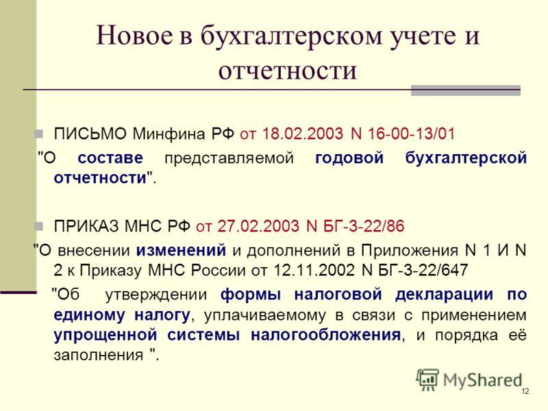 12 Новое в бухгалтерском учете и отчетности ПИСЬМО Минфина РФ от 18.02.2003 N 16-00-13/01