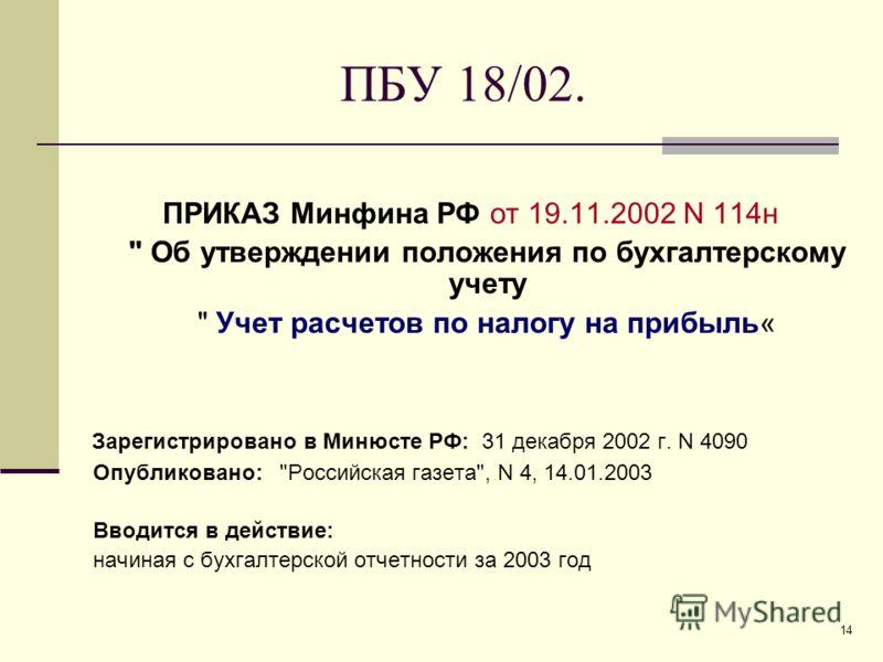 14 ПБУ 18/02. ПРИКАЗ Минфина РФ от 19.11.2002 N 114н