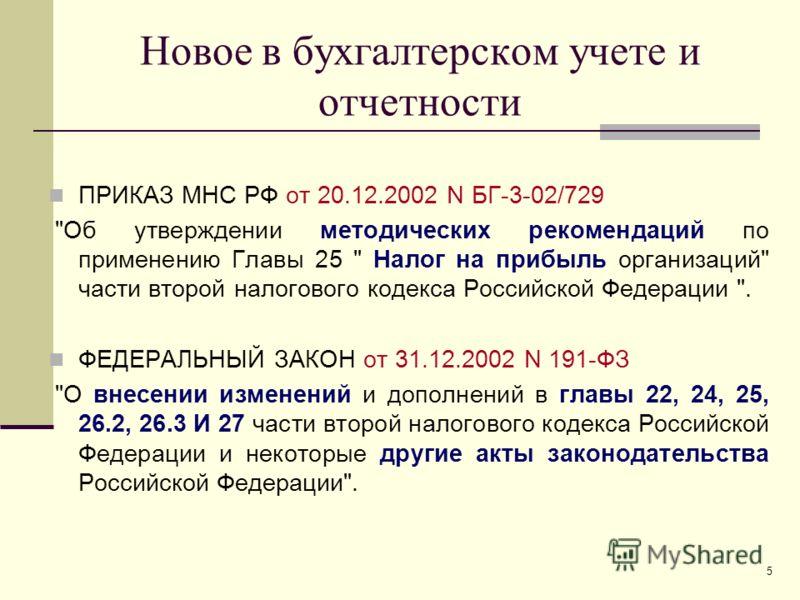 5 Новое в бухгалтерском учете и отчетности ПРИКАЗ МНС РФ от 20.12.2002 N БГ-3-02/729