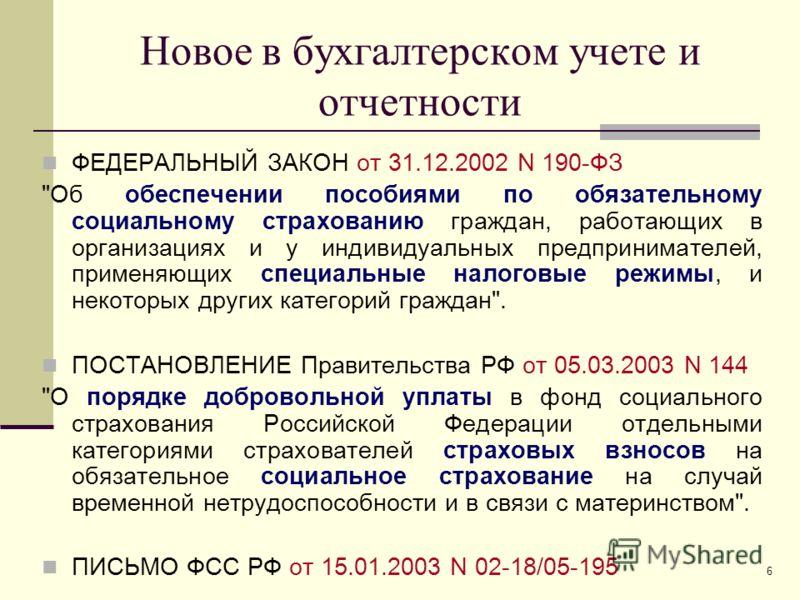 6 Новое в бухгалтерском учете и отчетности ФЕДЕРАЛЬНЫЙ ЗАКОН от 31.12.2002 N 190-ФЗ