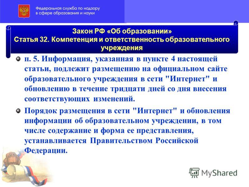 Закон РФ «Об образовании» Статья 32. Компетенция и ответственность образовательного учреждения п. 5. Информация, указанная в пункте 4 настоящей статьи, подлежит размещению на официальном сайте образовательного учреждения в сети