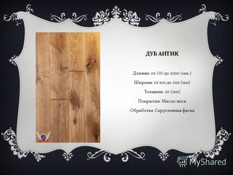 WWW.GRAF-STYLE.COM.UA Компания ГРАФ-ПАРКЕТ рада представить Вашему вниманию образцы нашей продукции.