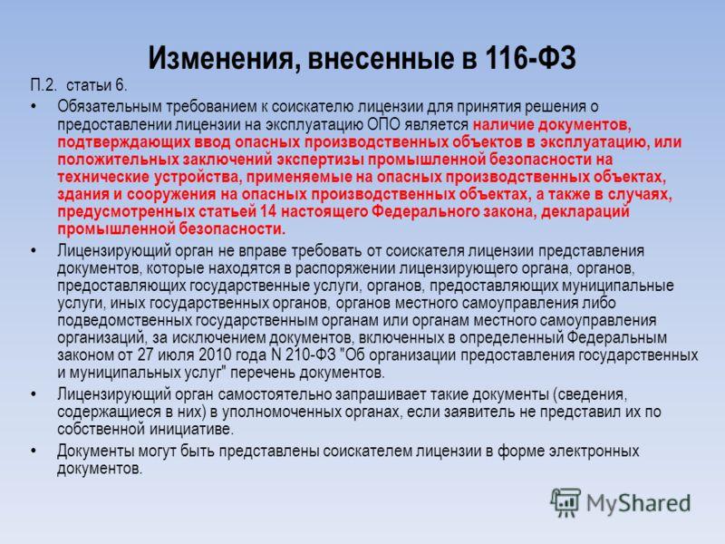 Изменения, внесенные в 116-ФЗ П.2. статьи 6. Обязательным требованием к соискателю лицензии для принятия решения о предоставлении лицензии на эксплуатацию ОПО является наличие документов, подтверждающих ввод опасных производственных объектов в эксплу