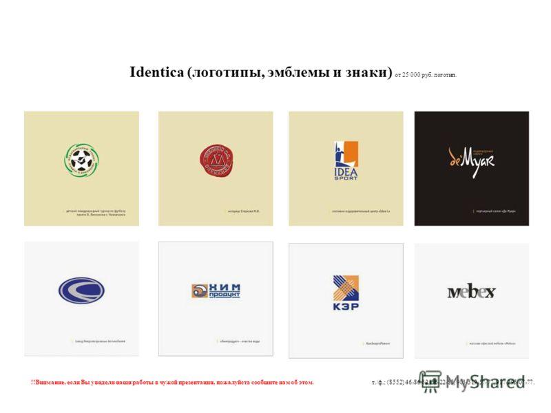 Identica (логотипы, эмблемы и знаки) от 25 000 руб. логотип. !!Внимание, если Вы увидели наши работы в чужой презентации, пожалуйста сообщите нам об этом. т./ф.: (8552) 46-86-32, 56-22-85, 903-319-57-77, 917-295-07-77.