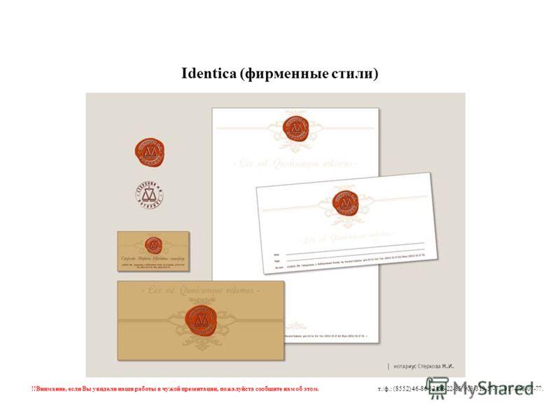 Identica (фирменные стили) !!Внимание, если Вы увидели наши работы в чужой презентации, пожалуйста сообщите нам об этом. т./ф.: (8552) 46-86-32, 56-22-85, 903-319-57-77, 917-295-07-77.