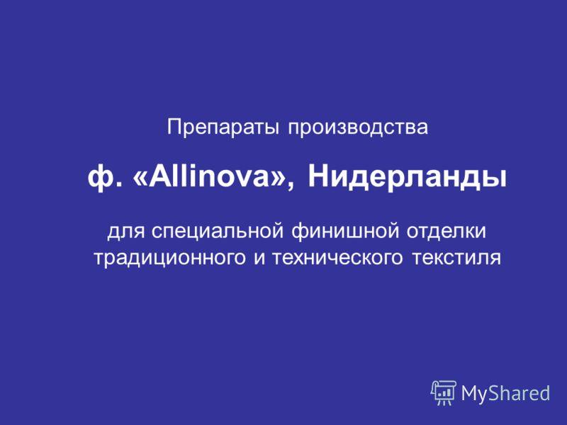 Препараты производства ф. «Allinova», Нидерланды для специальной финишной отделки традиционного и технического текстиля