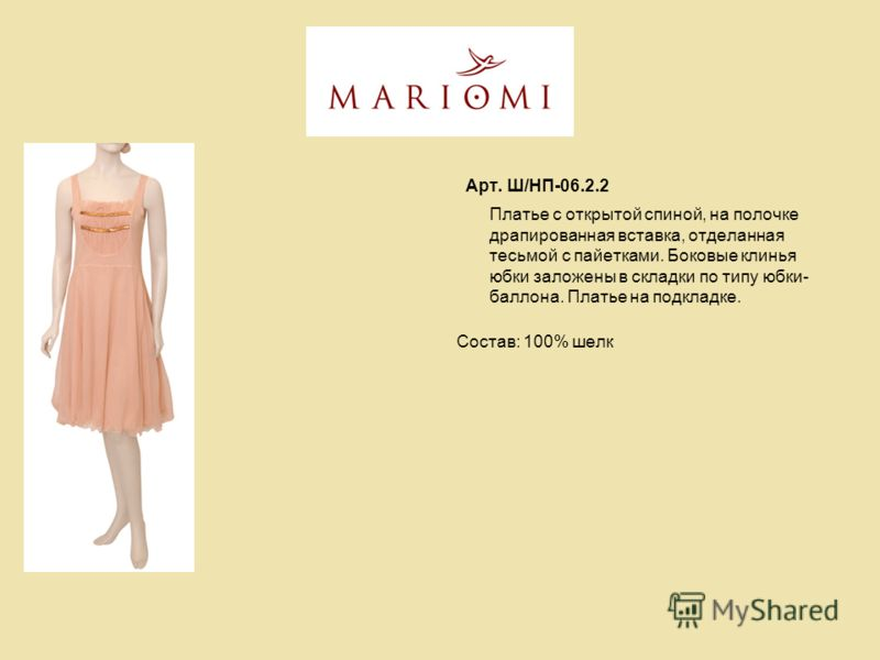 Арт. Ш/НП-06.2.2 Платье с открытой спиной, на полочке драпированная вставка, отделанная тесьмой с пайетками. Боковые клинья юбки заложены в складки по типу юбки- баллона. Платье на подкладке. Состав: 100% шелк