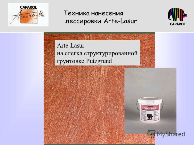 Техника нанесения лессировки Arte-Lasur Arte-Lasur на слегка структурированной грунтовке Putzgrund
