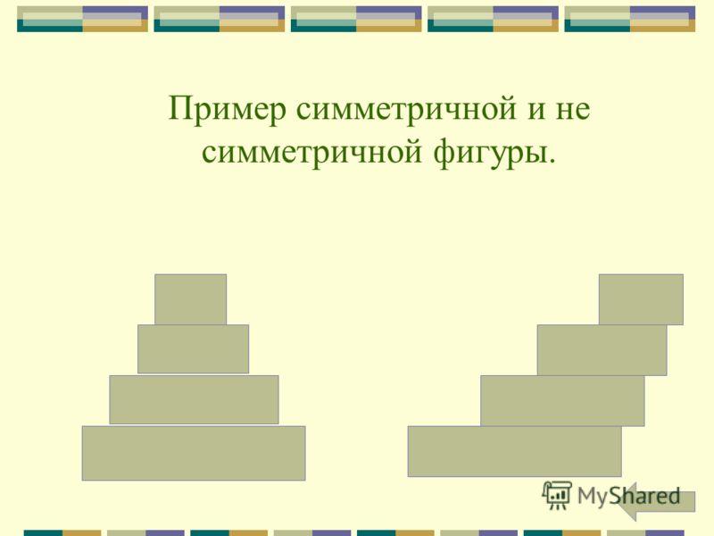 Пример симметричной и не симметричной фигуры.