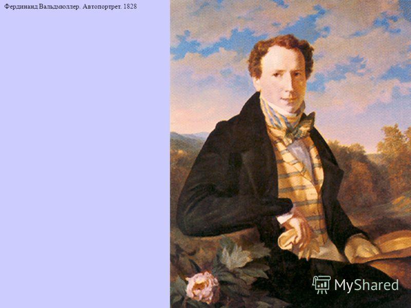 Фердинанд Вальдмюллер. Автопортрет. 1828