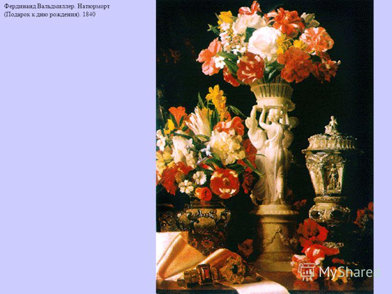Фердинанд Вальдмиллер. Натюрморт (Подарок к дню рождения). 1840