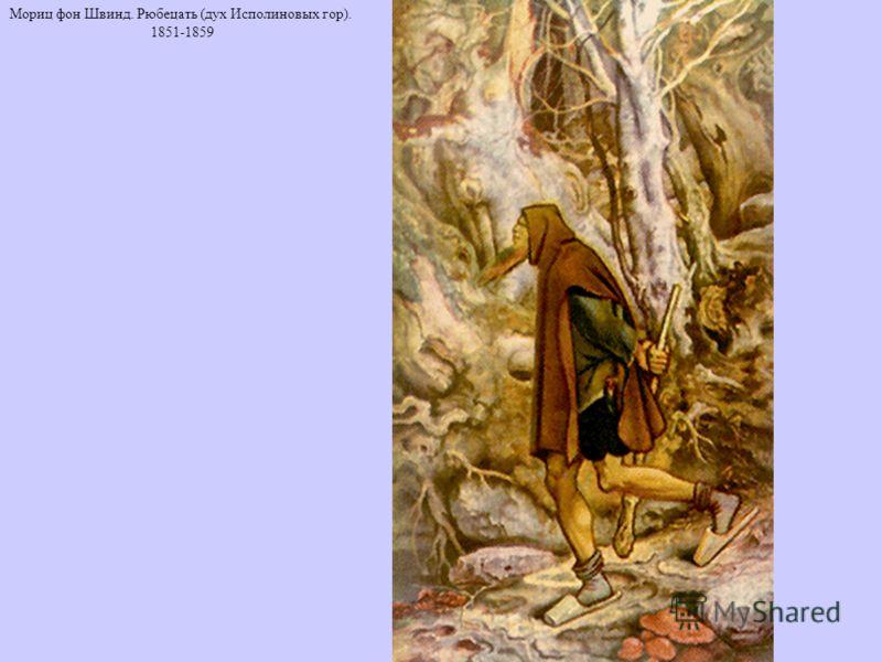 Мориц фон Швинд. Рюбецать (дух Исполиновых гор). 1851-1859
