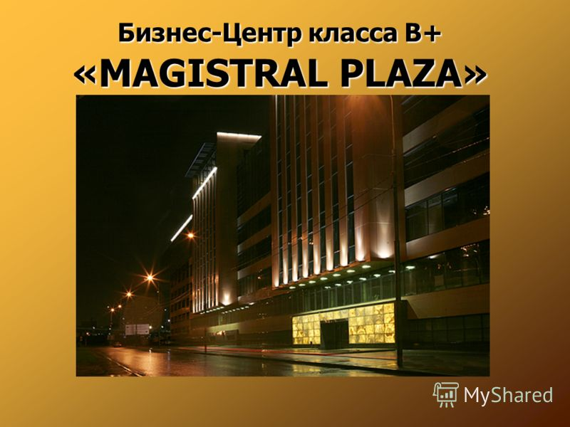 Бизнес-Центр класса В+ «MAGISTRAL PLAZA» 1-ый Магистральный тупик, д.5