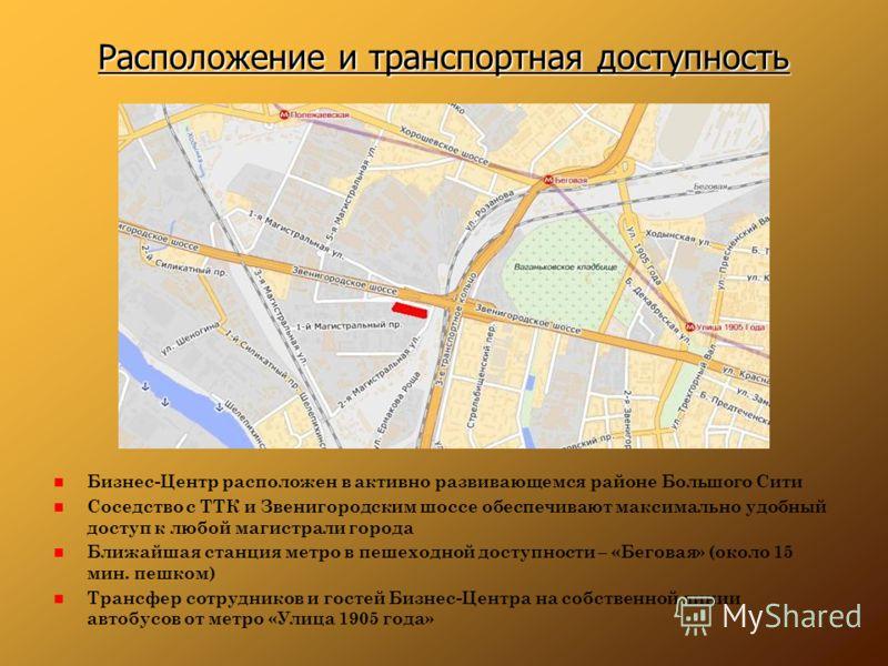 Расположение и транспортная доступность Бизнес-Центр расположен в активно развивающемся районе Большого Сити Соседство с ТТК и Звенигородским шоссе обеспечивают максимально удобный доступ к любой магистрали города Ближайшая станция метро в пешеходной